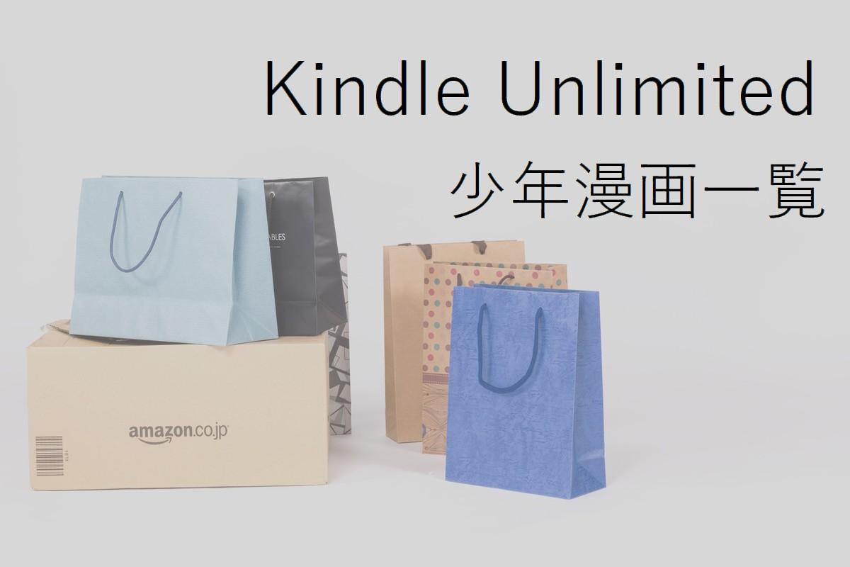 Kindle Unlimited少年漫画一覧
